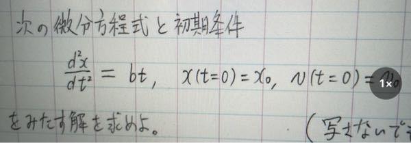 力学の問題で質問です まったくわからないので、丁寧に教えていただきたいです!