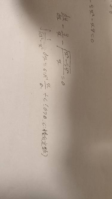 微分方程式 左上の式はほかの問題なので無視してください 2行目の式を使って1行目の微分方程式の解き方を教えてください