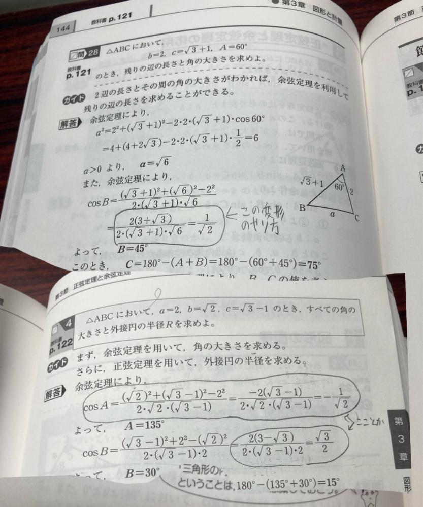 高校数学でこのような問題をどのように変形しているのか詳しく教えて欲しいです どのような方針でやっているのでしょうか?