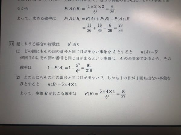 高校1年数学確率の問題です。 1個のサイコロを3回投げる時 問:何回目かにその回の番号と同じ目が出る確率は? どうして解答のn(A)は5がでてくるのですか?