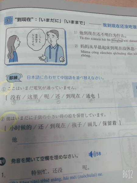 中国語の並び替えがわかりません! 教えてください!