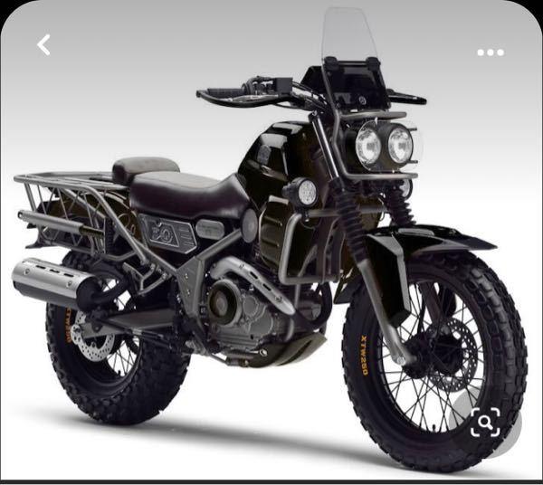 このバイクの名前を知っている方がいたら教えて下さい。