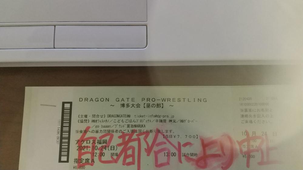 チケットぴあで購入したプロレス観戦のチケットにマジックで 字を書いてしまいました。半チケットには,名前と電話番号を記入しています。 その部分はきれいに残ってます。汚してしまったチケットでも入場はできますか?