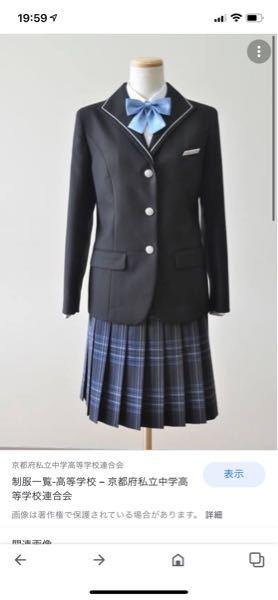 この高校どこかわかりますか!! たぶん京都の私立です。確実近畿だと思います、、!