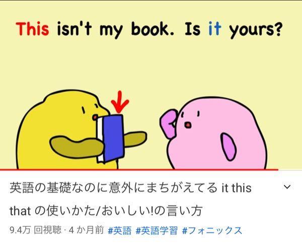以下の和文英訳で、it の使い方あっていますか? ****** これ私の本じゃないんだけど、あなたの? This isn't my book. Is【it】yours? ****** こんな至近距離で it を使っても、正しいですか?