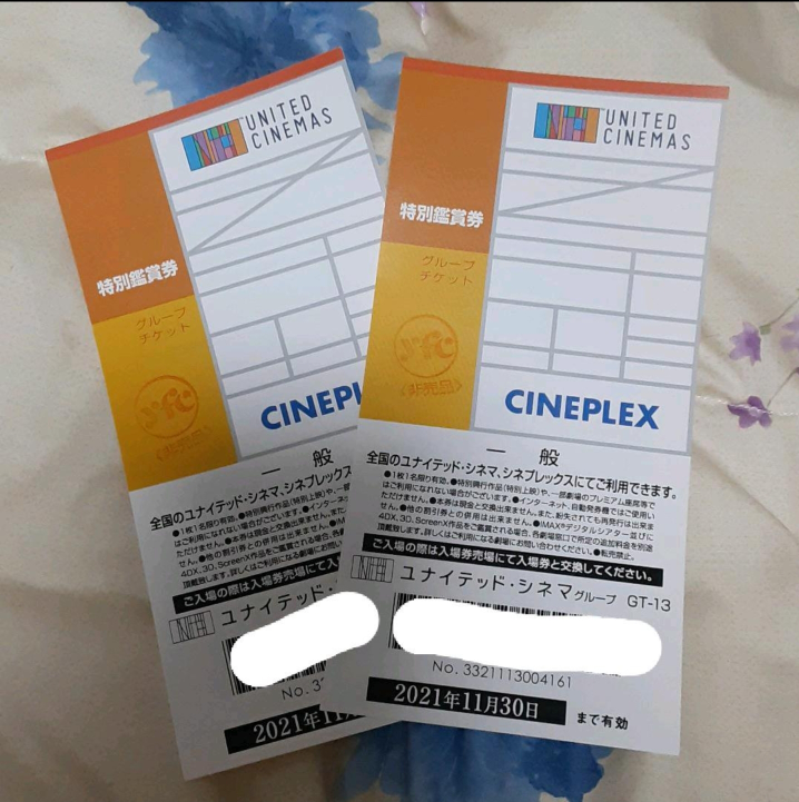 フリマアプリで映画鑑賞券を出品してる方よくみますが、これ、皆さんどこで購入しているのですか?人によっては何十枚とかありました。映画館で売っているのを大量購入して転売するのですか?