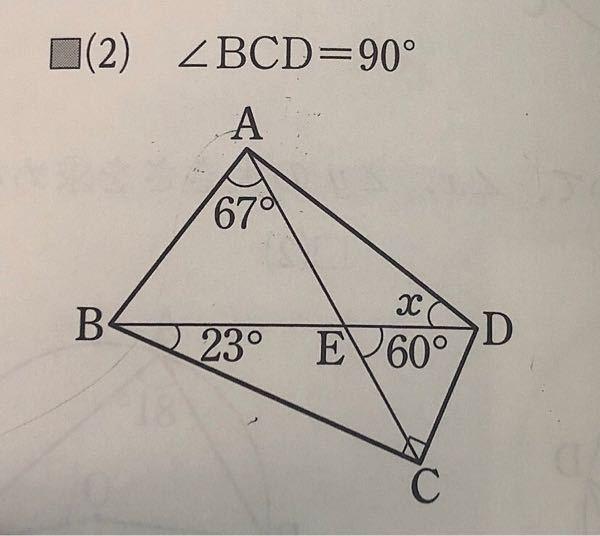 ∠xの大きさを求める問題です。 解き方を教えてくださいm(_ _)m