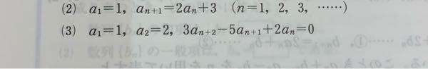 【至急】数Ⅲ 漸化式 の問題です。(3)の解き方が分からず困っています。どなたか解説お願いいたしますm(_ _)m