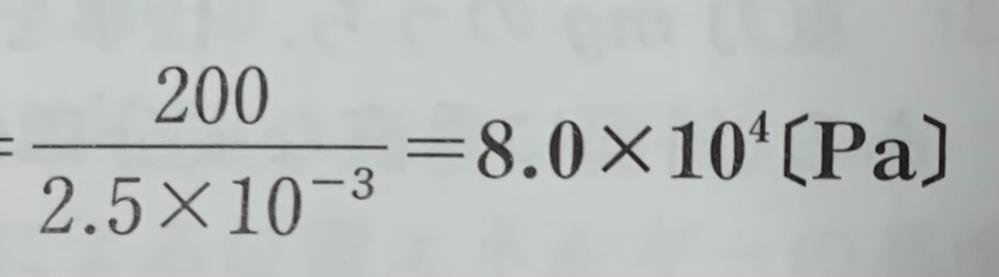 大至急、この計算のやり方を教えて欲しいです。 お願いします。 高二 物理 圧力 数学