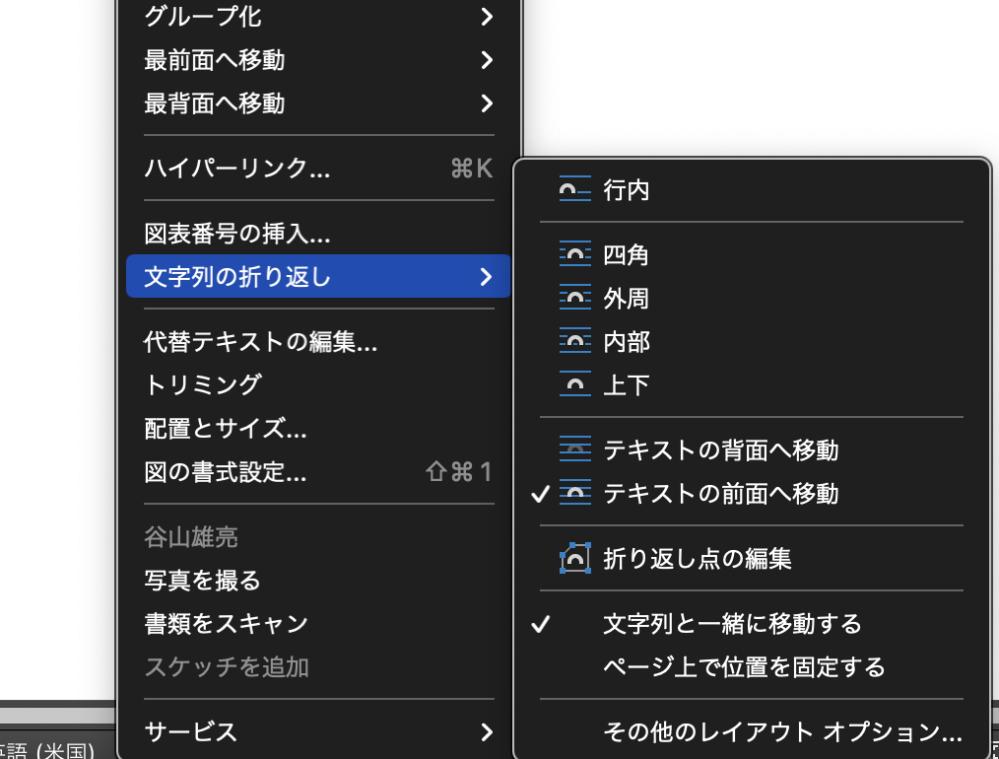 Microsoft Word(Mac)に関してなんですが、画像挿入時に文字列の折り返し項目のテキストの前面に移動にしてるのですが、 それをいちいちするのが面倒くさくなってしまいましてショートカットを作りたくなりました。しかし、ツールのショートカット作成しようと思ったら全て英語でどれにショートカットキーを入れたらいいのかわかりません。どなたかわかる方いらっしゃったらお願いいたします!