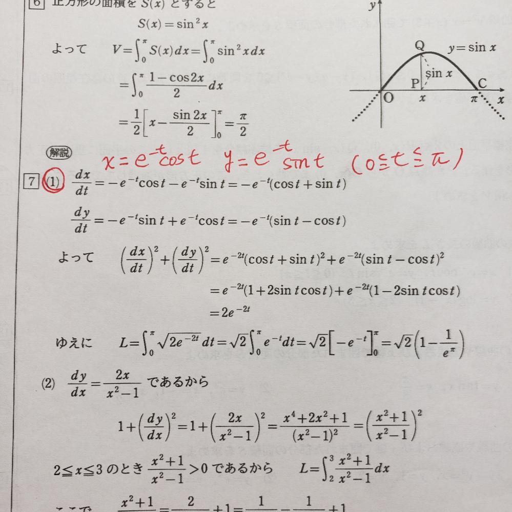 赤丸がついてる問題について 赤い文字の式から何故dt分のdxとdt分のdyを出すのでしょうか? この後の計算の流れも教えていただけたら幸いです、、、 数学 高校数学 数Ⅲ