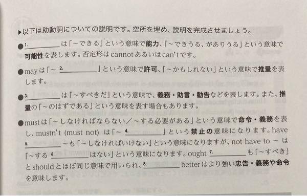 この英語の問題を教えてください