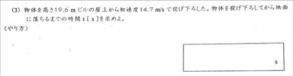 物理の投げ下ろしの問題教えてください。