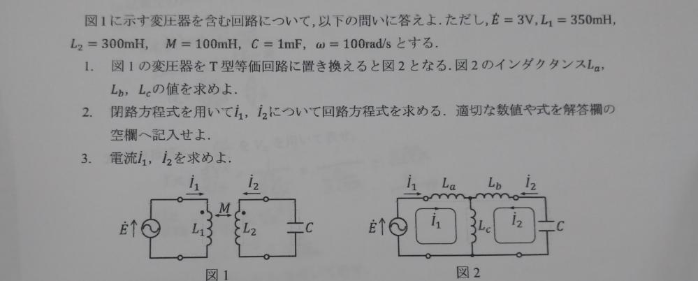 次の回路の問題がわかるかたがいましたら、教えていただけませんか?