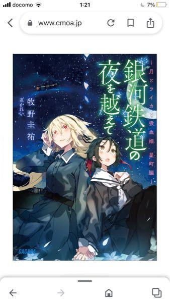 月とライカと吸血姫のラノベの銀河鉄道の夜を越えては本編ではなく、番外編か何かですか?