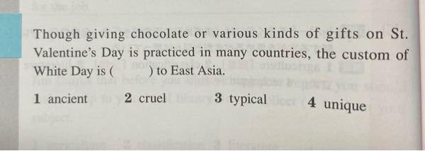 stって何ですか?品詞は? 1行目、thoughは接続詞だが後ろにSVがないのはなぜ? チョコレートやいろいろな贈り物を送ることなのだが、 って変ですよね? Though they are givingならわかりますけど