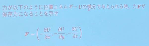 見づらくて申し訳ないのですが、この保存力の証明を教えてほしいです。 回答宜しくお願いしますm(_ _)m