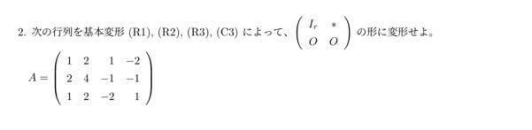 基礎線形代数 次の問題教えてください!
