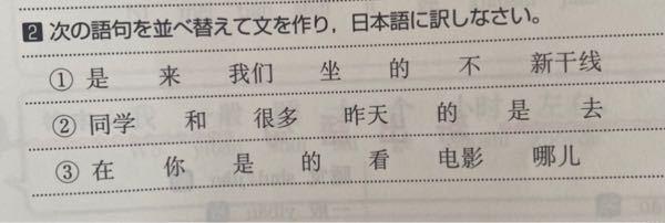 中国語の問題です。わかる方教えてください(*_ _)⁾⁾⁾