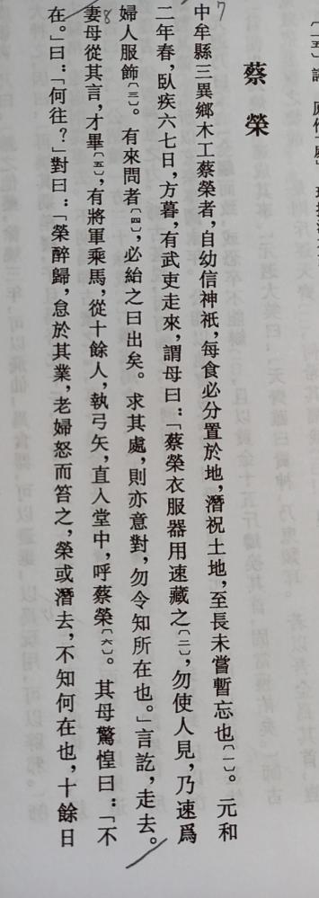 画像の太平廣記 蔡榮の書き下し文、口語訳お願いします。