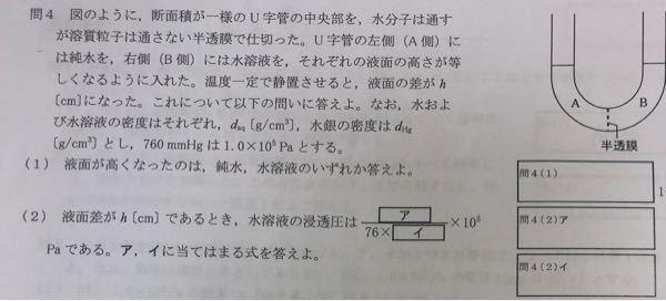 こちら化学の問題教えて頂きたいです。