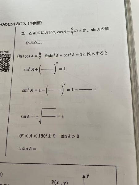 高校数学です。 当てはまるの教えてください