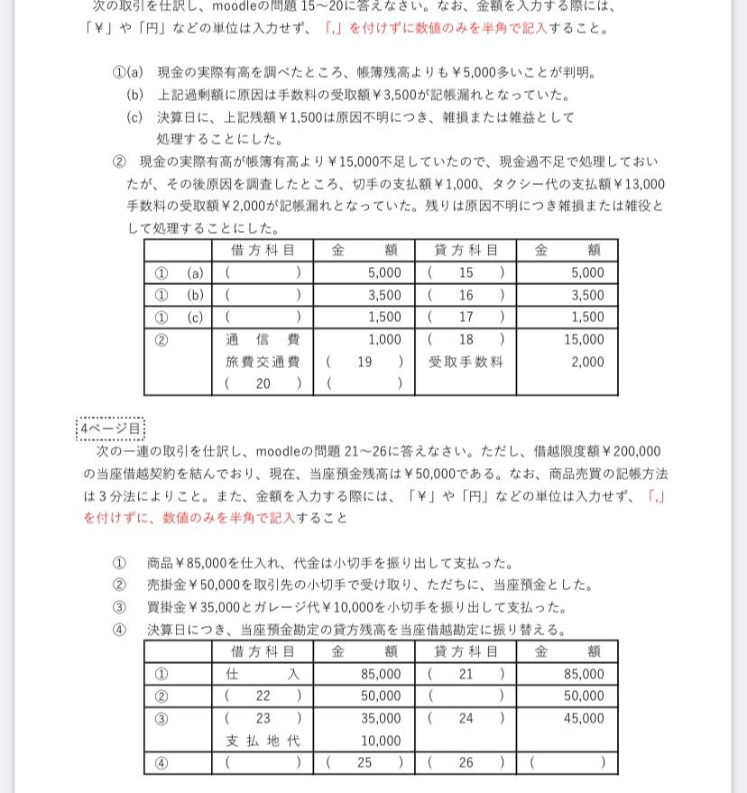 画像の簿記の問題を答え合わせして欲しいです。 26番の仕分けがと三分法がよく理解できてないです。 勘定科目も自信ありません… お願いします。 15.現金過不足 16.受取手数料 17.雑益 1...