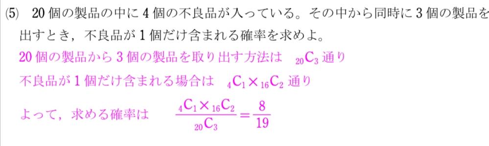 この問題で16C2の16という数字はどこから出てきますか?