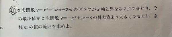 至急こちらの問題を解いて頂きたいです。 こちらのの問題が共に分かりません。解き方自体も分かっていないので分かりやすく説明していただけると嬉しいです。解いてくれる方いらしたらお願いします。答えは−1<m< 0, 3<m<4です