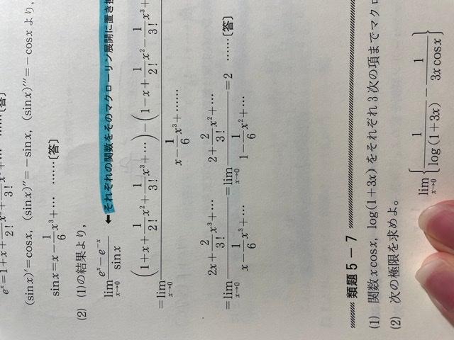 マクローリン展開を用いた極限についての質問です。 最後の行で分母分子をxで割っていると思うのですが、xで割っていいんでしょうか? x→0なのでxで割るということは0で割るという意味になるのではないかと思いました。 的外れな質問をしていたら申し訳ないです。