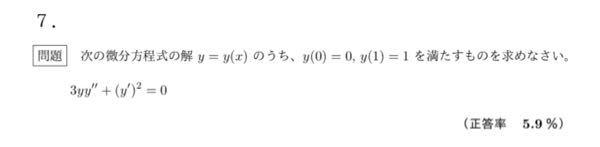 以下の微分方程式の解法を教えて下さい! 答えはy=x^(3/4)です。
