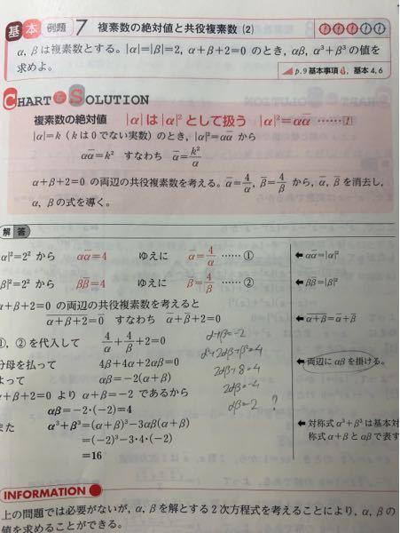 高校数学です。 手書きで書いてあるような計算ではダメなのです?