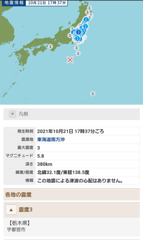 地震について質問です。 震源地が海にあるのに なぜ、栃木が一番震度が大きいの でしょうか? 回答おねがいします。