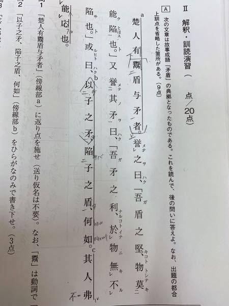 写真の傍線bをひらがなのみの書き下し文に直せという問題です。 僕が1番悩んだのは、「子の盾を陥す」と「何如」を繋げるときの送り仮名です。ただ連用形にすればいいと考えると、「陥す」は四段活用なので、「陥し」となると思いますが、繋げて読んだ「とほし、いかん」は流石に日本語として不自然すぎるの却下。 次に考えたのが、如何≒how about=''提案''だから「あなたの矛で、あなたの盾を貫く」という動作は未完了です。だから、送り仮名に未来的、仮定的な意味を含める必要があるんじゃないかと考え、そうすると1番に浮かぶのは、未然形+ば、です。これを適用して「しのたてをとほさば、いかん」としました。これはリズム的にもいい感じがしたので残しておきました。 ここで、これなら一番最初のアイデアをちょっと改善すればいけるのでは?と考えました。 それは「とほしては、いかん」です。ハッキリいって文法的なことは一切無視してます。日本語のみに準拠しました。根拠は、以前に授業で「送りがなは気遣いの気持ち」 と聞いていたことです。つまり、相手が分かればいいじゃないということです。 長くなりましたが、思考が間違っている点や知識が足りない部分を教えて貰えますか?