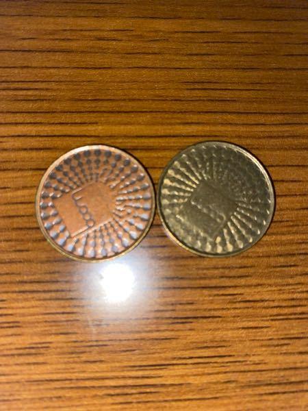 部屋を掃除していたら出てきました。このコインは何のコインですか?