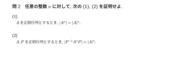線形代数についての問題です。正則行列の証明問題がわかる方教えていただきたいです。よろしくお願い致します。