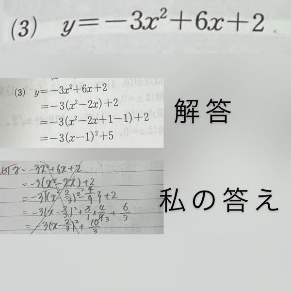 数Iの平方完成の問題で、何回やっても答えが違くなります。 どうして−3でくくった後、そのまま計算してるのかわかりませんわかりやすく教えてください。