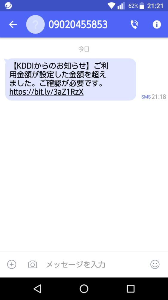 このSMSに来たメッセージは 詐欺メールですよね