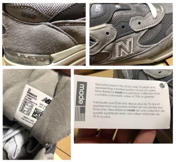 ニューバランス992GRに関しての質問です。 先日スニーカーダンクにてニューバランス992GRを購入しました。 届いたのがこちらの商品で、これは26.5サイズなのですが、本物で間違いないでしょうか? ご回答のほどよろしくお願い致しますm(_ _)m