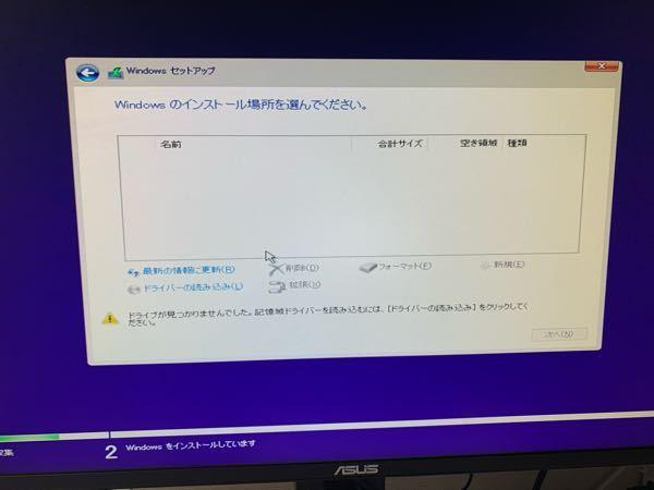 自作PCを初めて組んだ初心者です。 Windows10のセットアップのところなんですが、写真のように「ドライブが見つかりません」と表示されてしまいます… 組み込まれているものはm.2ssd だけで、HDDはありません。 BIOSには認識されていて、もう1回取り付け直しましたが、変わりませんでした。 なぜでしょうか? 色々調べていて、BIOSと似たUEFIとか、MBR、GPTなどの用語が出てきて頑張って理解しようとしましたが、難しいです…… どなたか解決方法を教えて下さると嬉しいです!