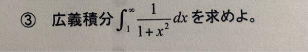 この積分の解き方を教えてください。
