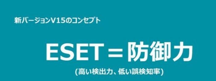 ESETをv15に上げる方法は? ESETインターネットセキュリティーをWin10 21H PCで使用中。本当に動作が軽いので気に入っています。丸ごと安心パックサポートにも質問中です。現在最新版のバージョンは1v14.2.24.0です。V15がリリースされるらしいのです。https://canon.jp/corporate/newsrelease/2021/2021-10/pr-eset アップデートするにはどうしたら良いのですか?手動でアップデート、もしくは自動でアップデートしてくれるのでしょうか?教えてください。