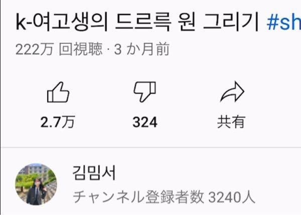 この韓国語の動画ってなんて調べたら出てきますか? 読み方が分からないです。