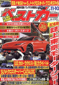 なぜ日本車て今だにガソリンエンジンなのですか。 ・・・・・・・・・・・・・・・・・・・・・・ 新聞で読んだのですが。 欧州でのモーターショーではもう完全に電気自動車がメインになっているそうですが。 新聞で読んだのですが。 中国でのモーターショーではもう完全に電気自動車がメインになっているそうですが。 よく分からないのですが。 なぜ日本車は今だにまだガソリンエンジンがメインなのですか。 と質問したら。 トヨタも日産も電気自動車の開発を進めている。 という回答がありそうですが。 その開発を進めている電気自動車を発表する場がモーターショーなのでは。 アメリカの自動車メーカーですら電気自動車をメインにしているのに。 なぜ日本車は今だに新型wrx stiはどうたら。新型typeRはどうたら。新型GT‐Rはどうたらと時代遅れのガソリンエンジンでマウントをするのですか。 よく分からないのですが。 それつてマウントを間違えていると思うのですが。 それはそれとして。 新型のアルファードはどうたら。新型のランクルはどうたら。新型のインテグラはどうたら。新型のフェアレディZはどうたらとガソリンエンジンで今だにマウントしていますが。 欧州やアメリカや中国のモーターショーでは完全に電気自動車しかないのに。 なぜ日本はまだ電気自動車なのですか。 余談ですが。 ハイブリッドですらもう時代遅れなのに。 日本車メーカーはどうするのですか。