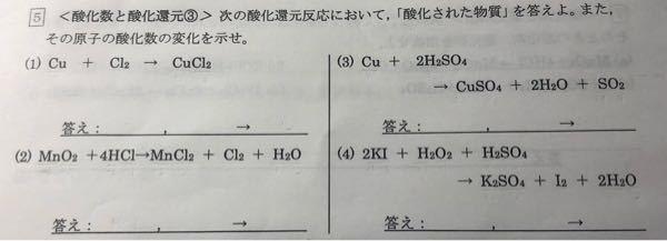 至急! コイン差し上げます。 こちらの酸化、酸化数の問題教えてください!