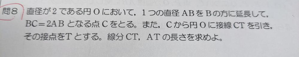CT=2√2であっていますか? また、ATの求め方がわからないので教えて下さい。