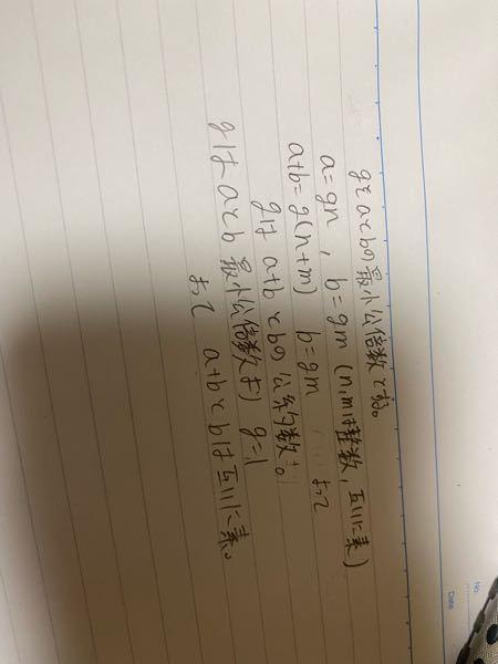 数学の照明で (1)aとbが互いに素のとき、a+b、bも互いに素である。 (2)a+b、bが互いに素のときaとbも互いに素である。 という問題で、2つとも写真の通りの答えにしました。 回答とはやり方が違ったのですが、 2つともこの答えでは行けませんか、 いけなかったらなぜイケナイかも教えて欲しいです。 字が汚くてすいません、
