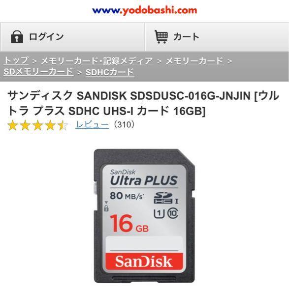 カメラで使うSDカードについて質問です。 今Sandisk Ultra 40mb 8gbの物を使用しています ヨドバシカメラの通販で、こちらを購入しようとしているのですが問題なく使用できますか? カメラはNikond5500です。