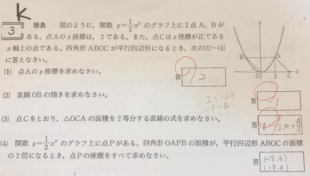 (4)の問題の解説をお願いします! 二次関数です!