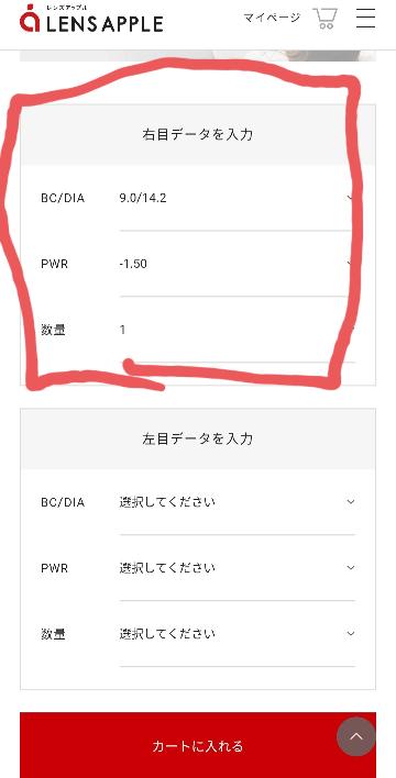 コンタクトの度数が両目同じの場合、ネット通販での注文の仕方はこれで合っていますか? (下記画像) こ